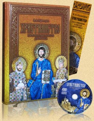 «Христианство на Северном Кавказе»