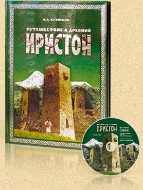 «Путешествие в древний Иристон»